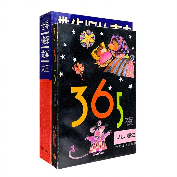 1990年代儿童文学《世界侦探故事大王》+《365夜儿歌》,128篇故事,365首儿歌,每天晚上,孩子们听完一个故事,再念一首儿歌,让他们带着更多的欢乐进入梦乡。