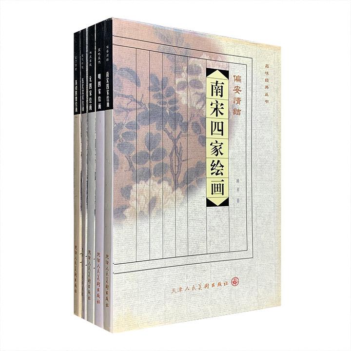 """""""品味经典丛书""""全5册:《五代北宋绘画》《南宋四家绘画》《元四家绘画》《明四家绘画》《清初四僧绘画》,收录历代国画大家的画作,是赏析中国绘画的上佳读本。"""