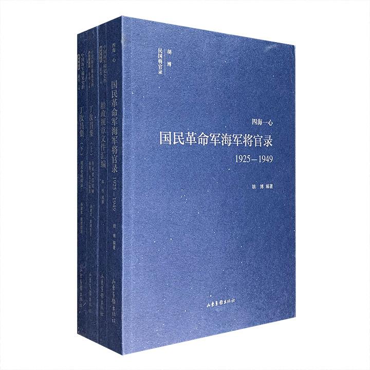 中国海军稀见史料3种:《丁汝昌集》《四海一心:国民革命军海军将官录(1925-1949)》《船政规章文件汇编》,均为珍贵文献,具有较高的史料价值。
