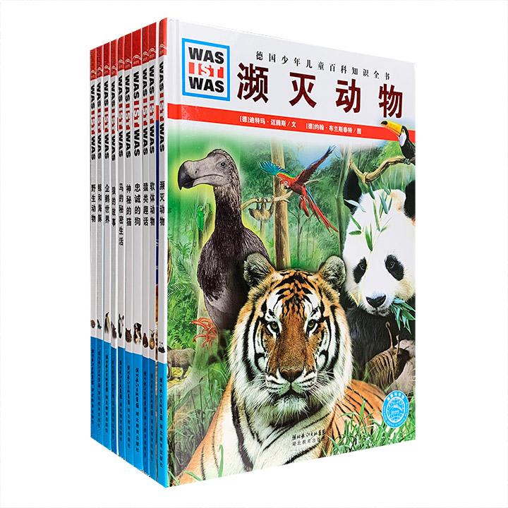 """德国殿堂级少儿百科全书""""什么是什么·动物故事""""精装10册,16开铜版纸全彩,由世界著名生物学家、动物学家、科普作家撰写,通俗易懂的文字,大量精美手绘和实物照片!"""
