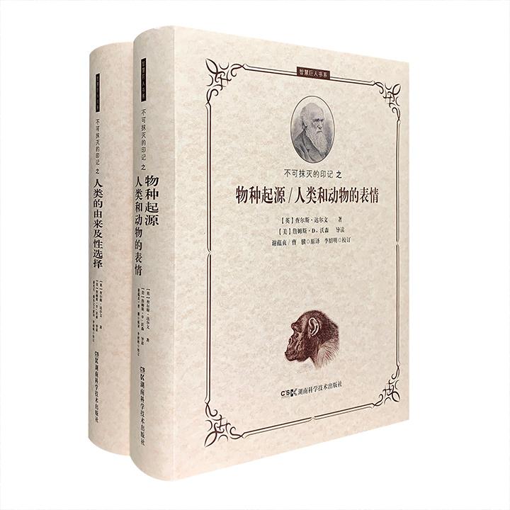 """插图版!进化论奠基人达尔文著作集""""不可抹灭的印记""""系列2卷,16开精装,总达1581页,收录达尔文代表作《物种起源》《人类的由来及性选择》《人类和动物的表情》。"""