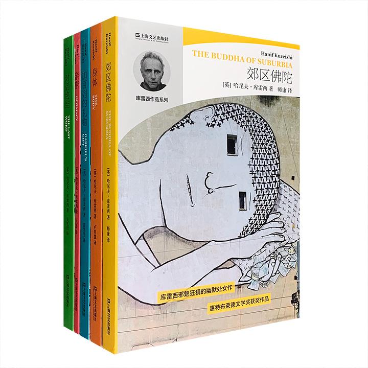 """""""哈尼夫·库雷西小说精品""""5册,荟萃英国文坛巨匠哈尼夫·库雷西的5部经典作品:《郊区佛陀》《亲密》《身体》《对话终结》《加百列的礼物》。"""