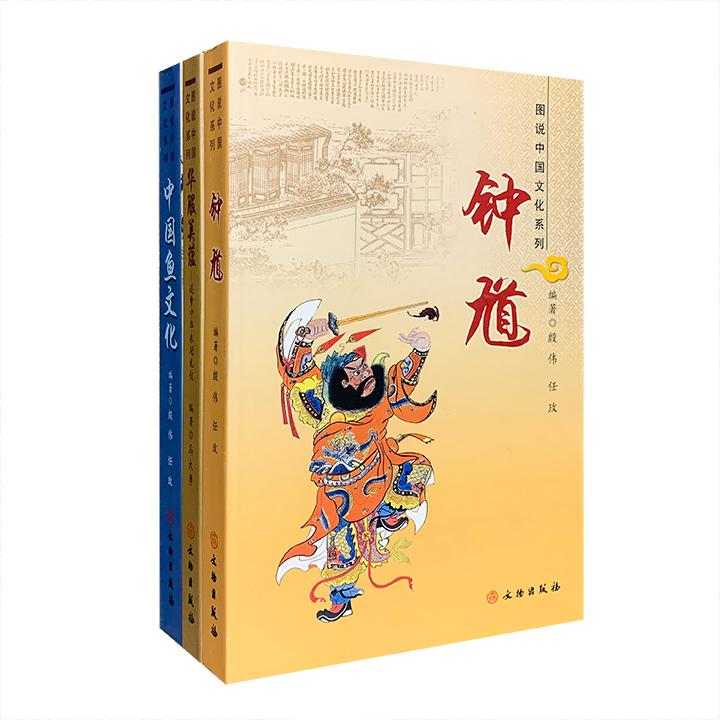 """文物出版社""""图说中国文化系列""""3册:《华服美蕴》《中国鱼文化》《钟馗》,讲述中华衣冠礼仪文化、鱼文化与钟馗文化,资料丰富,多幅精美插图,有较强的可读性。"""