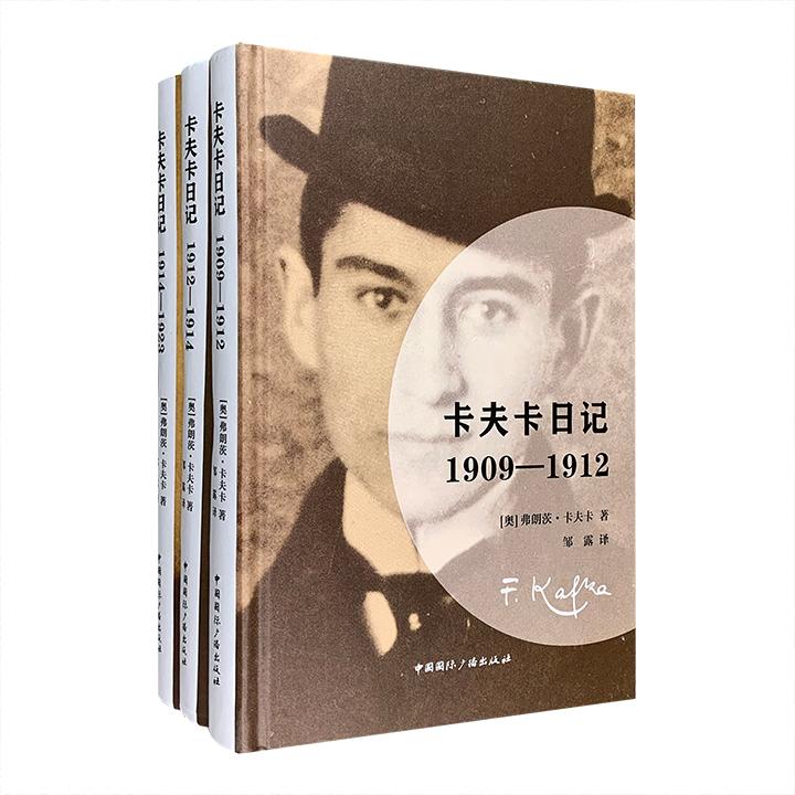 一代文学巨匠尤为真实、多面的解剖图!《卡夫卡日记》精装全三卷,德国菲舍尔袖珍出版社授权,淋漓尽致地展现卡夫卡的内心世界。
