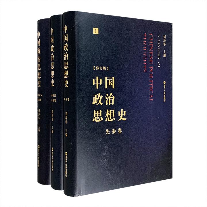 """著名历史学家刘泽华主编《中国政治思想史》2020全新修订版!精装三卷本,总达1918页。本书是""""南开学派""""的扛鼎之作,曾在知识界、学术界引起巨大反响。"""