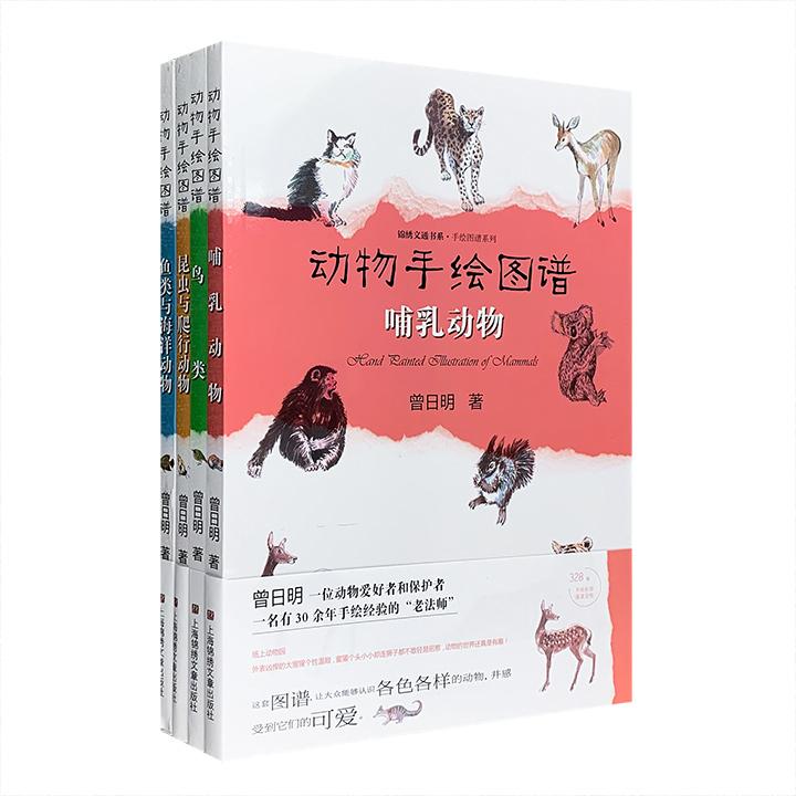 """纸上动物乐园!""""动物手绘图谱""""全4册:《哺乳动物》《鱼类与海洋动物》《昆虫与爬行动物》《鸟类》,绚丽多彩的手绘配合简练又不失幽默的文字,生动勾勒1350种动物。"""