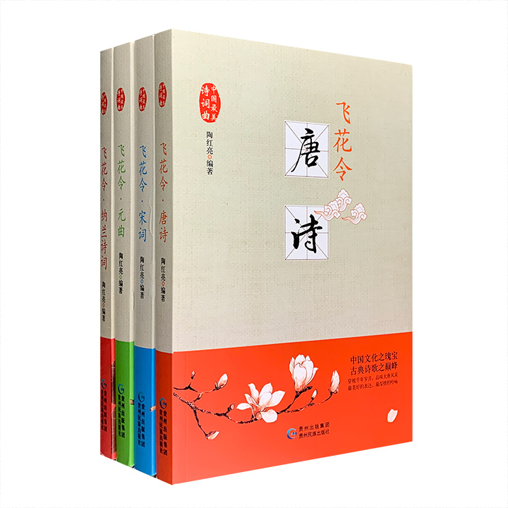 古典诗歌鉴赏套装《飞花令》全4册,覆盖唐诗、宋词、元曲、纳兰诗词4大主题,根据古诗词中的高频字,精选世代传诵的绝唱佳句,以飞花令的形式呈现给读者。