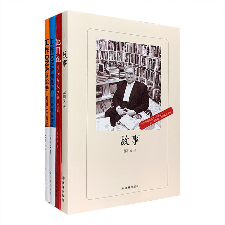 """台湾传奇出版人、""""台湾文化教父""""郝明义作品4册:《故事》《他们说》《工作DNA:骆驼卷》《工作DNA:鲸鱼卷》"""