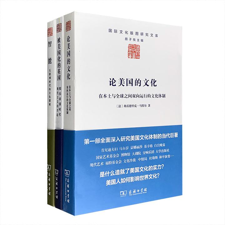 """""""国际文化版图研究文库""""3册:《论美国的文化》《被美国化的英国》《智能:互联网时代的文化疆域》。深研美国文化,及其入侵英国的过程,记录互联网文化战争。"""
