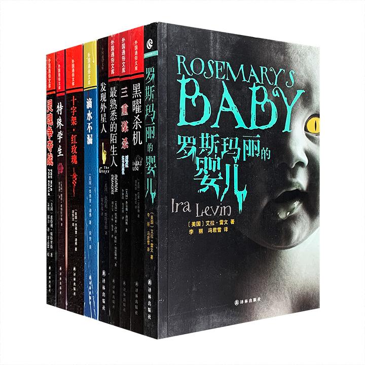 """译林出版社""""外国通俗小说""""9册,荟萃美国影响较大、深受读者欢迎的精品小说,如艾拉·雷文、巴里·艾斯勒、杰弗里·迪弗等人的名作,给读者带来畅快淋漓的阅读快感。"""