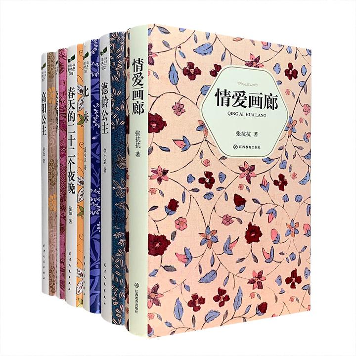 """""""汉语小说经典大系""""6册,32开精装,荟萃5位当代女作家的经典小说作品:《高阳公主》《情爱画廊》《德龄公主》《北妹》《春天的二十二个夜晚》《爱你两周半》"""