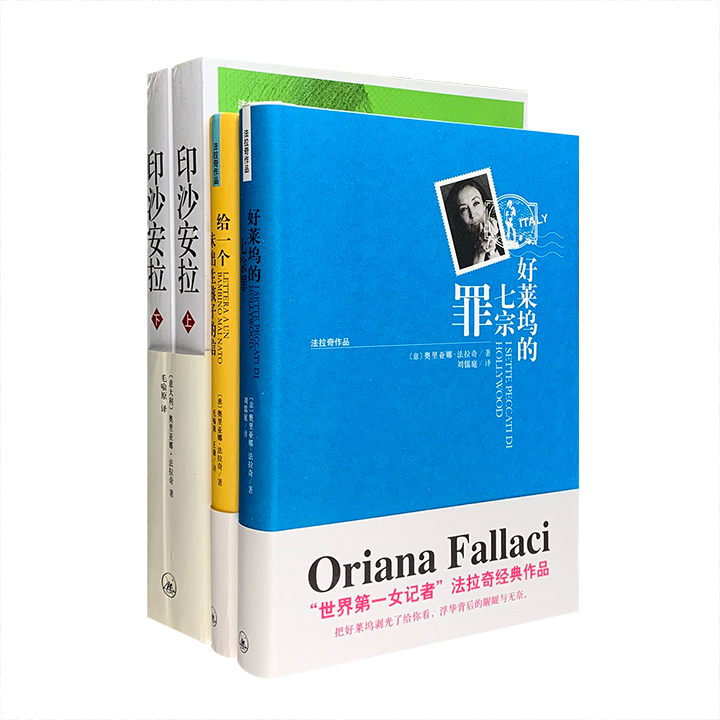 """奥莉亚娜·法拉奇被誉为""""世界第*女记者"""",她以尖锐、犀利的采访风格和独具个性的文笔,在新闻界以及文学界都取得了骄人的成绩。本次团购荟萃法拉奇的3部代表性作品,包括斩获欧内斯特·海明威叙述文学奖的战争小说《印沙安拉》,剖开好莱坞光鲜表面背后黑幕的《好莱坞的七宗罪》,以及描写未婚母亲与她腹中胎儿之情的自传体小说《给一个未出生孩子的信》。定价113.8元,现团购价27元包邮!"""