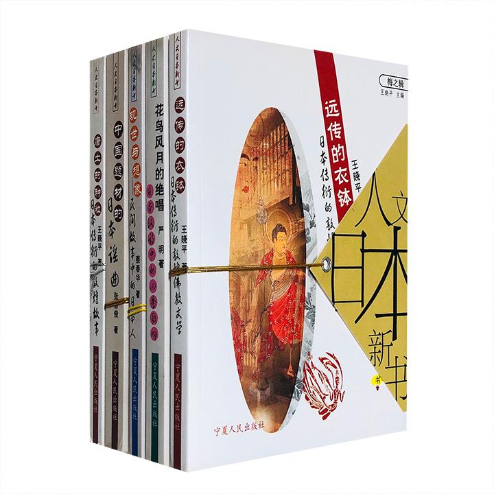 """""""人文日本新书""""5册:《日本传衍的敦煌故事》《日本传衍的敦煌佛教文学》《日本汉诗中的四季歌咏》《民间故事的日本人》《中国题材的日本谣曲》"""