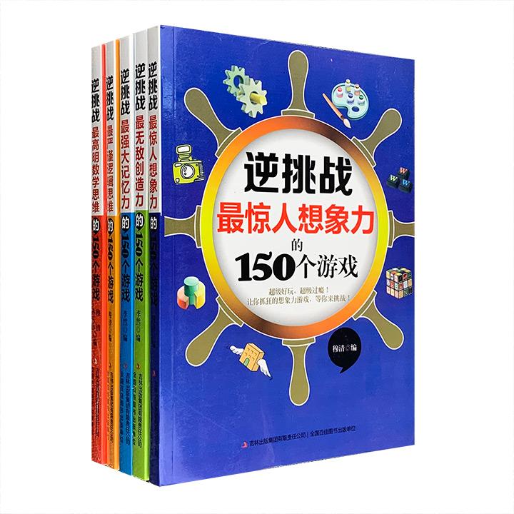 """""""逆挑战""""系列全5册,16开双色印刷,每册150个趣味游戏,深入浅出地讲解各种激发大脑潜能的方法和秘诀,揭开""""天才""""的奥秘,让读者走出死记硬背的痛苦学习!"""