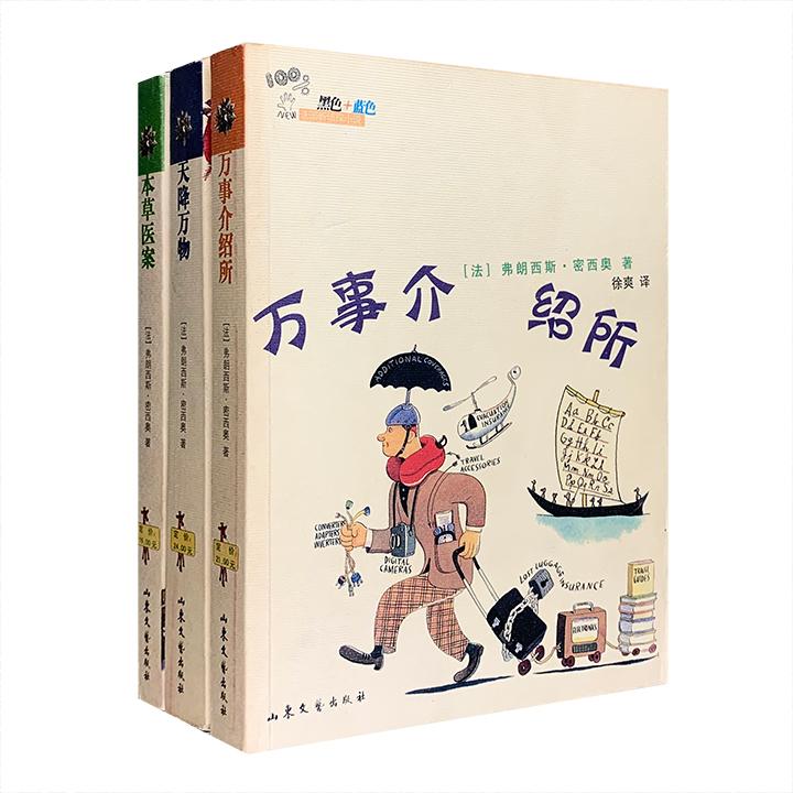"""超低价16元包邮!弗朗西斯·密西奥是当今法国较受欢迎的畅销小说作家和现实主义作家之一,他的文风轻松、幽默、夸张、讽刺、荒诞,以独特的方式描绘世界,继而引起读者对社会上一些非理性现象的注意。""""法国新侦探小说""""3册,荟萃密西奥的长篇小说《本草医案》《万事介绍所》《天降万物》,热闹、有趣的情节,放肆、诙谐的语言,为读者呈现苦乐参半的现代喜剧,同时对法国当下社会问题以及""""真实""""生存处境毫不留情的进行揭露与批判。"""