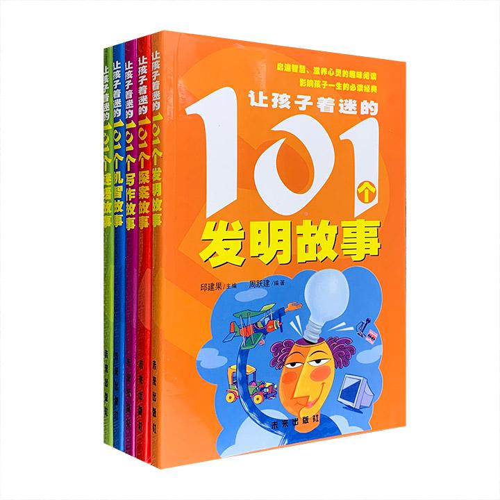 一套启迪智慧、滋养心灵的趣味读物!插图本《让孩子着迷的101个故事》全5册,每册收录101个精彩故事,辅以诙谐可爱的插图,著名作家叶永烈、金木等作序推荐!