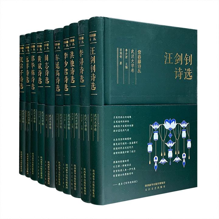 """梦回80年代的诗意王国——""""常春藤诗丛·武汉大学卷""""全10册,32开精装,荟萃汪剑钊、邱华栋、张宗子、阎志、李少君、李浔、洪烛、远洋、黄斌、车延高10位当代诗人的诗作精选集。他们自20世纪80年代便活跃在中国诗坛,具有相当的影响力。他们所具有的探索、独立、低调的写作态度,朴素、豁达、真挚的诗风,丰富了当代诗学与美学传统,展示了当代诗歌创作的面貌与活力。定价450元,现团购价110元包邮!"""