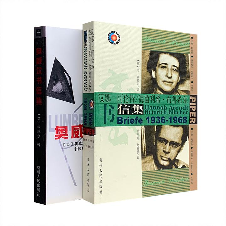 市面稀见老书19.9元包邮!名家书信集2种:《奥威尔书信集》选译文学大师奥威尔写于1920年至1949年的书信200余封,《汉娜·阿伦特/海茵利希·布鲁希尔书信集》则收录了著名思想家汉娜·阿伦特与她的丈夫——哲学家海茵利希·布鲁希尔1936年至1968年的30年间的300余封书信。从这些真挚坦诚的文字中,我们既能了解到大师的生活经历、创作和工作情况,还能接触到他们内心的情感世界。