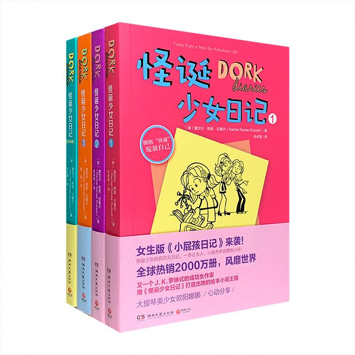 """送给青春期女孩的阅读礼物!中英双语插图本《怪诞少女日记》4册,这是一套让大小读者齐声说赞的英文小说,曾雄踞《纽约时报》图书榜120周。本书以日记形式记录了14岁少女尼基的校园与家庭生活,每天都在和自己的""""不完美""""做斗争,但每一次基尼都能坦然面对,越挫越勇,不断蜕变。书中幽默逗趣的情节,可爱的插图,笑中带泪的故事,能让同龄孩子收获成长经验,并在阅读中提高英文水平,了解异国文化。定价128.2元,现团购价36元包邮!"""
