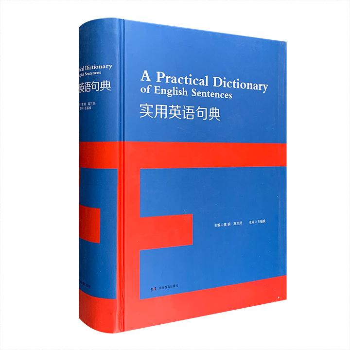 《实用英语句典》大16开精装,总达1174页,以句子为主线,论述各句种。在理论阐述之后均有选自国内外经典著作的例句。适合广大英语爱好者、自学者、教师、大学生使用
