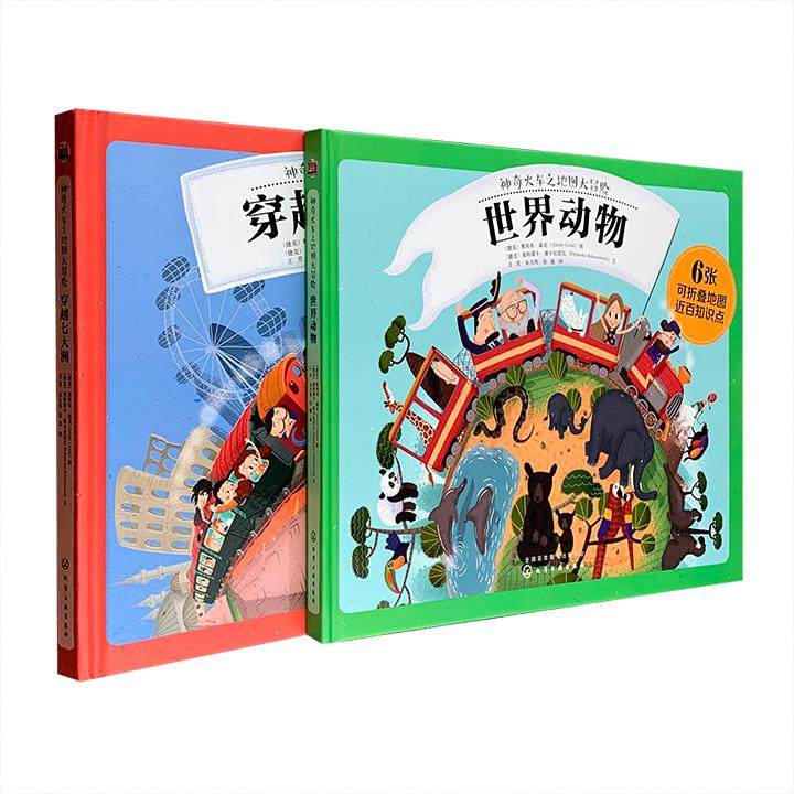 """新奇有趣的科普图书!""""神奇火车之地图大冒险""""2册,包含《穿越七大洲》《世界动物》,16开精装,铜版纸全彩,解谜+探险+可展开的大翻页地图,吸引孩子不放过任何细节"""