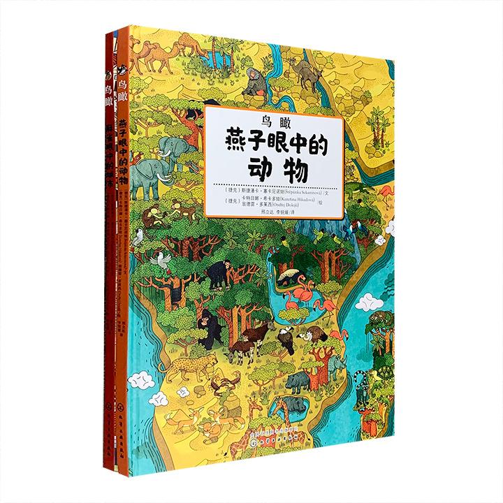 国外引进《鸟瞰:鸟类眼中的城市和动物》全2册,大8开精装,铜版纸全彩图文,以鸟儿俯视的角度带读者观察动物和城市景观。古生物学者、科普作家邢立达翻译并推荐!