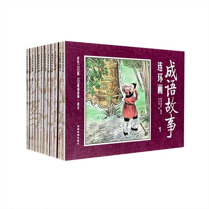 超低价18.8元包邮!彩绘版《成语故事连环画》全12册,64开小巧便携,1200幅连环画以传统技法精心手绘而成,生动呈现常见、常用、常说的300条成语故事,生僻字注音。