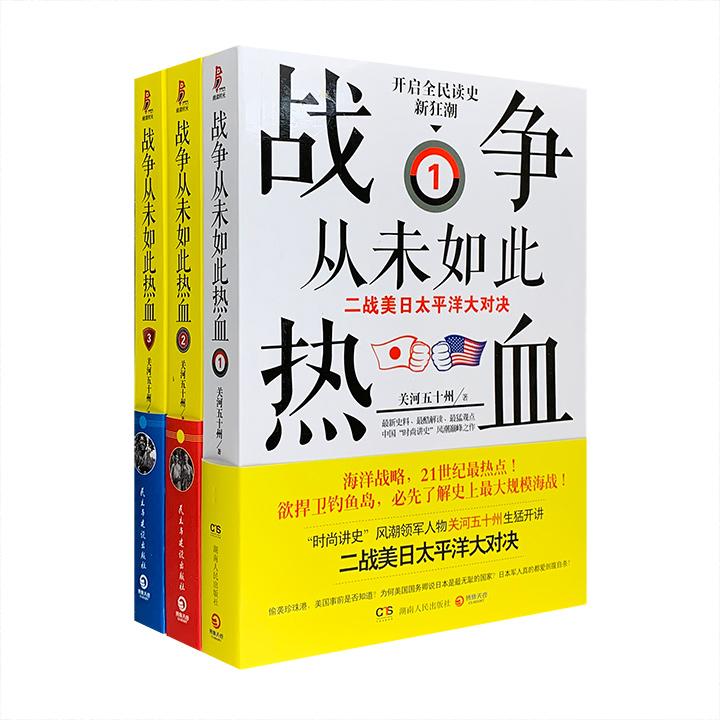 关河五十州《战争从未如此热血:二战美日太平洋大对决》1-3,以全新的解读和史料,揭开二战美国和日本在太平洋的生死对决。