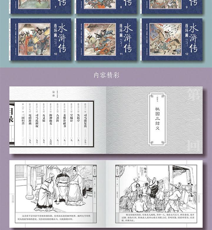 《团购:中国四大名著古典文学连环画:四大名著(全48册)》