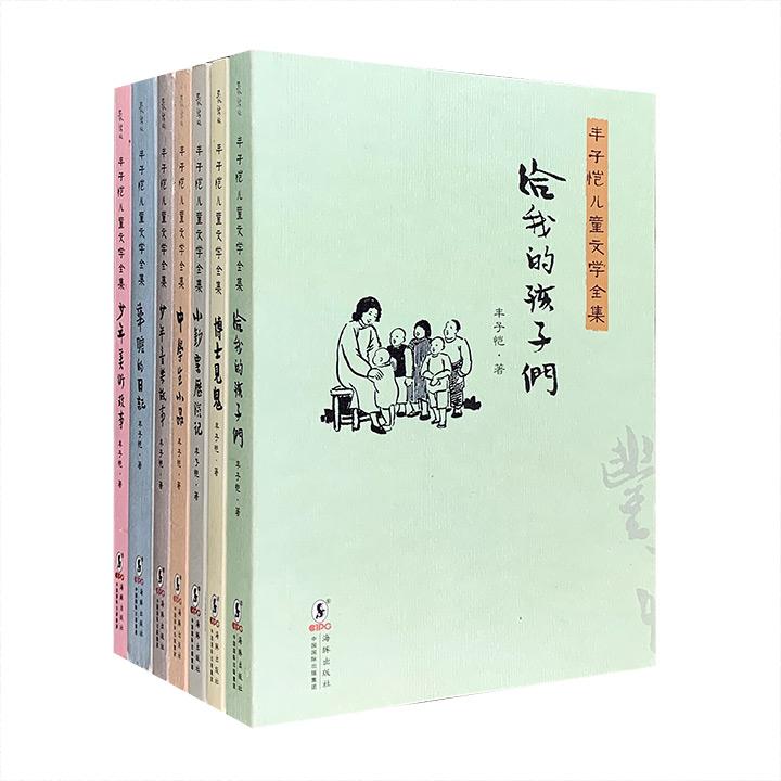 《丰子恺儿童文学全集》全7册,海豚出版社出品,包括童话集《小钞票历险记》《博士见鬼》、儿童散文集《给我的孩子们》《华瞻的日记》《中学生小品》、儿童故事集《少年音乐故事》《少年美术故事》,插配大量丰子恺创作的漫画。丰子恺的儿童文学作品内容丰富,体裁多样,不但讲述跌宕起伏的故事内容,更从侧面反映了当时的社会状态和人民生活,读起来生动有趣,引人入胜。定价92元,现团购价29.9元包邮!
