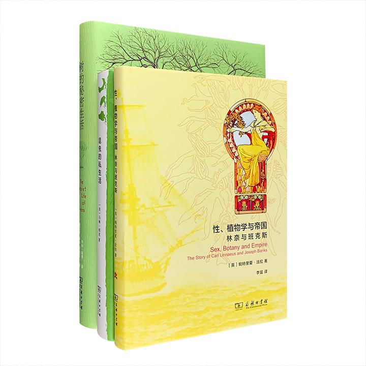 商务印书馆出版,自然读本精装3册:《树的秘密生活》,一本与树木科学相关的书,讲述它们如何生存,如何与我们息息相依;《性、植物学与帝国:林奈与班克斯》聚焦于两位博物学家,核心在于现代植物学和分类的发展,博物学与海外探险、帝国扩张的关系;《昆虫的私生活》开启一次昆虫世界的传奇旅程,向我们长期以来的固有观念提出了质疑,展示了各类昆虫不为人知的才能。定价135元,现团购价59.9元包邮!