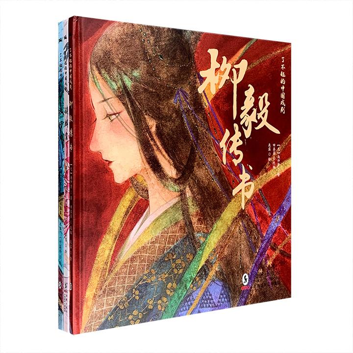 """[新近出版]唯美手绘呈现传统戏曲之美!""""了不起的中国戏剧""""全3册,12开精装,全彩图文,改编《长生殿》《柳毅传书》《锁麟囊》三个经典剧目,配以精美插画。"""