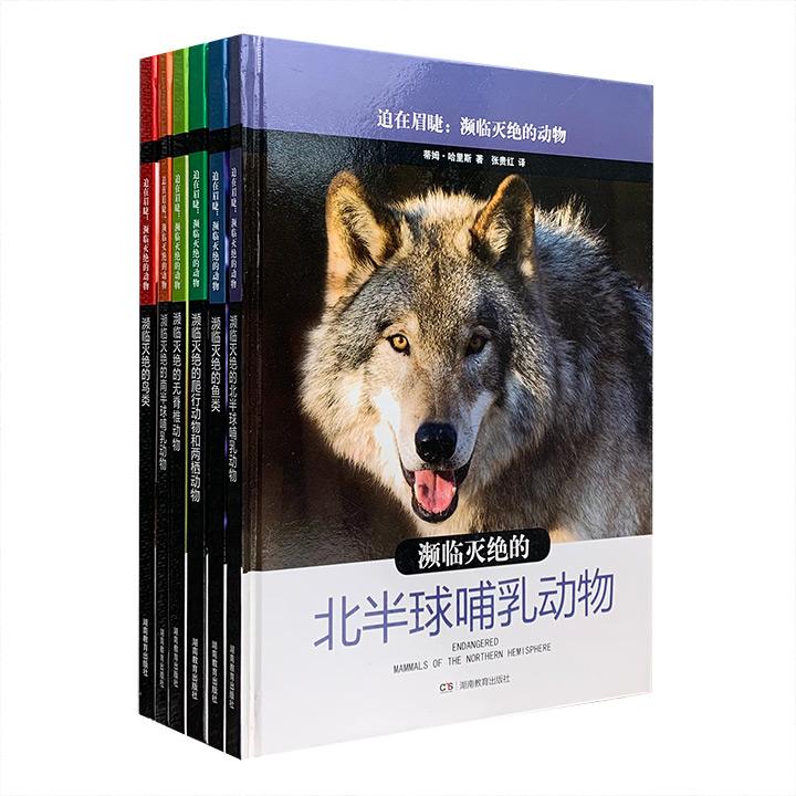 英国引进《迫在眉睫:濒临灭绝的动物系列》全6册,16开精装,铜版纸全彩图文,震撼人心的生态摄影、地图和翔实的数据资料,介绍鸟类、鱼类等130余种动物。