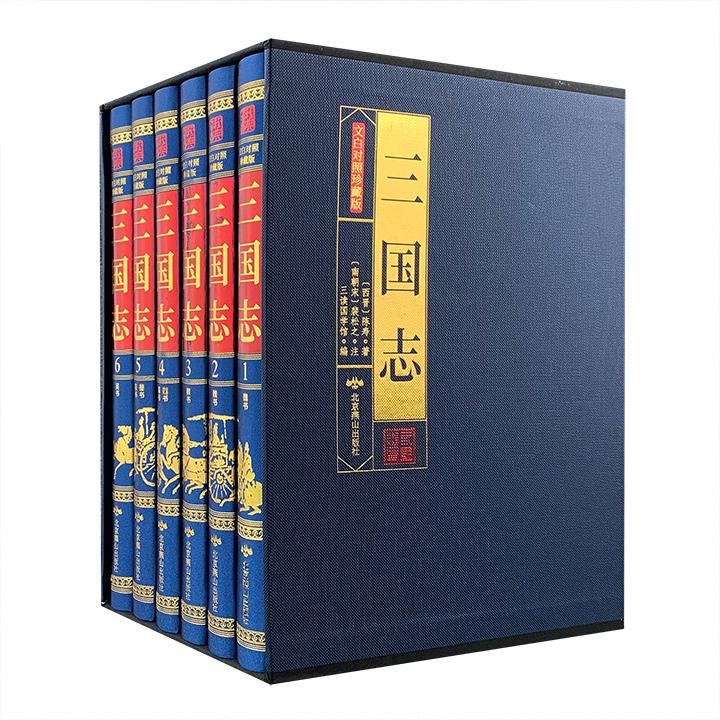 [2020新近出版]《三国志》函套装全6册,布面精装,重达3.7公斤。完整收入西晋陈寿原著《魏》《蜀》《吴》三书的全部内容,并保留了裴松之所作全部注解,文白对照。