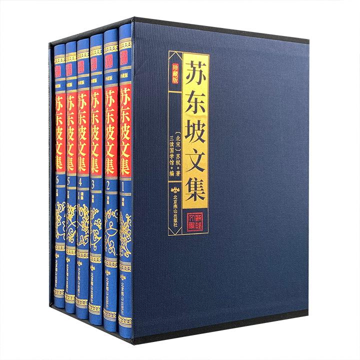 《苏东坡文集》函套装全6册,16开布面精装,烫金压凹工艺,重达3.7公斤。全书涵盖诗、词、文三大部分,每篇包含原文+注释,为喜爱苏东坡的读者提供一套优质文本。