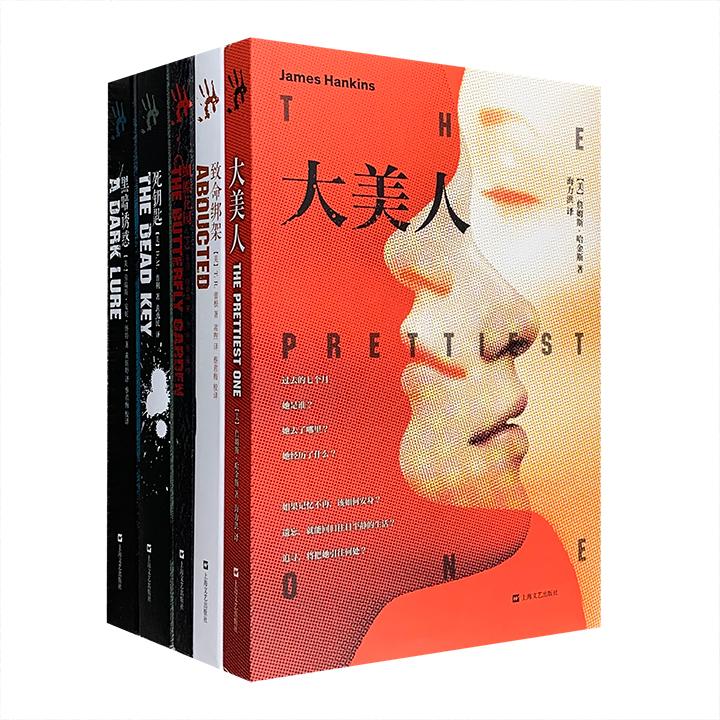 """""""血手印""""系列5册,汇集5部让人脊背发凉的外国高人气惊悚小说:《蝴蝶花园》《大美人》《死钥匙》《黑暗诱惑》《致命绑架》"""