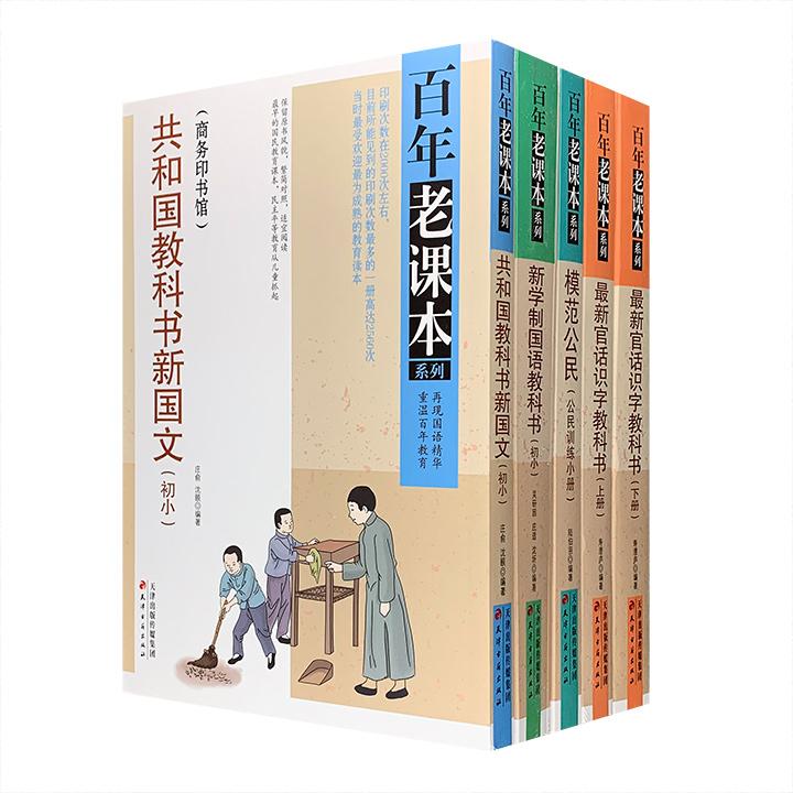 """""""百年老课本""""系列4种5册,编辑精选4部民国时期杰出的国民教育课本,均由当时著名的教育家、出版家如吴研因、庄适、沈颐等人编写。原版多为毛笔字书写的繁体字体,本套书保留原书风貌,在呈现形式上尽可能遵循原文、原图,同时在每一页给出简体翻译文字,并酌加注释,图文并茂,开拓国学启蒙教育新视野。定价270元,现团购价68元包邮!"""