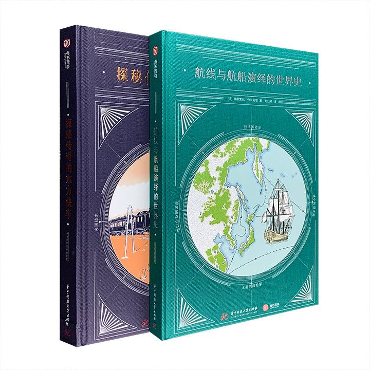 """2本异常精致又精彩的书!国内首本全面探秘""""东方快车""""的专著——《探秘传奇的东方快车》;航海迷不容错过的世界海域探索记——《航线与航船演绎的世界史》"""