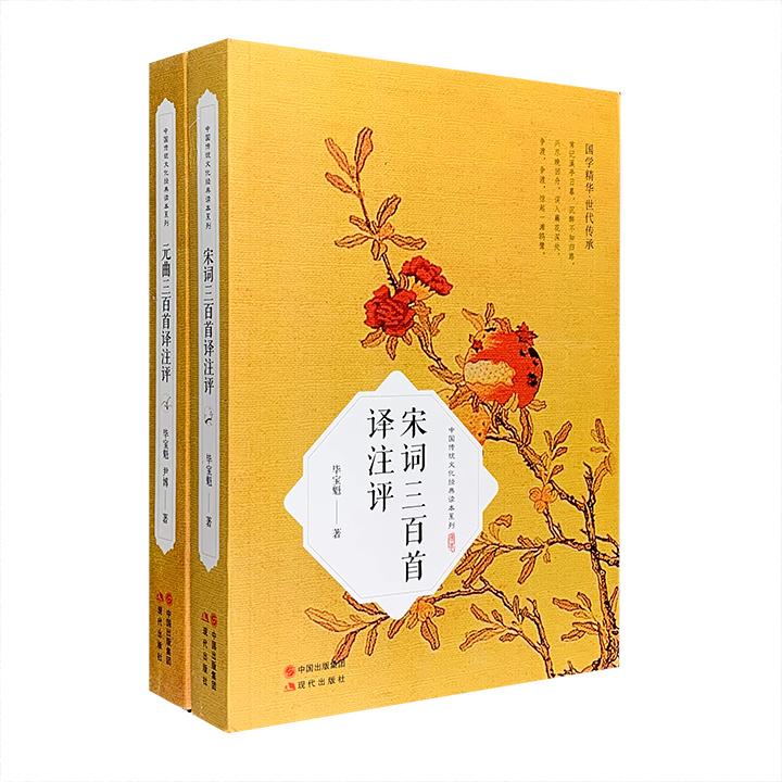 """""""中国传统文化经典读本系列""""2册:《宋词三百首译注评》《元曲三百首译注评》,中国古代文学研究专家毕宝魁撰写。既可作为高校选修教材,也可供大众读者参考阅读。"""