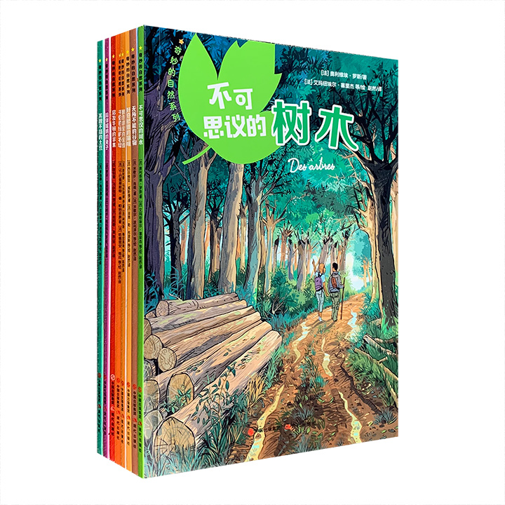 """经典科普丛书""""奇妙的自然""""系列全8册,法国著名自然学家、动物学家、植物学家团队历时十年打磨,从8种物种的角度切入,浅显易懂地讲解自然科学知识,优美手绘,全彩图文"""
