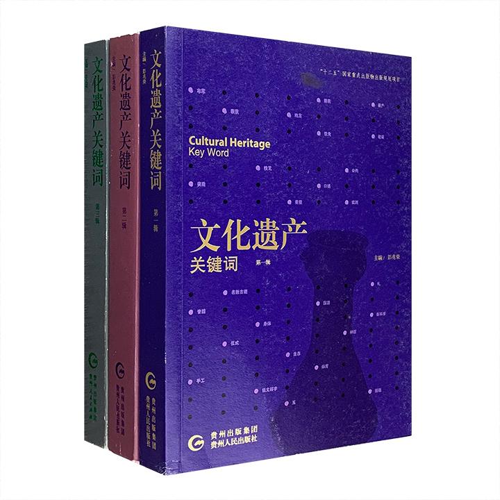 《文化遗产关键词》1-3辑,以80个关键词条,系统梳理、分析、总结我国璀璨丰富的文化遗产,插图珍贵,脉络清晰。