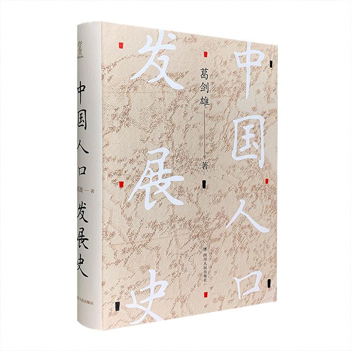 葛剑雄亲笔签名版!《中国人口发展史》精装,一部关于中国人口发展的简明历史,著名学者葛剑雄以其专业的历史学功底,全景式阐述中国人口变化发展的历程。