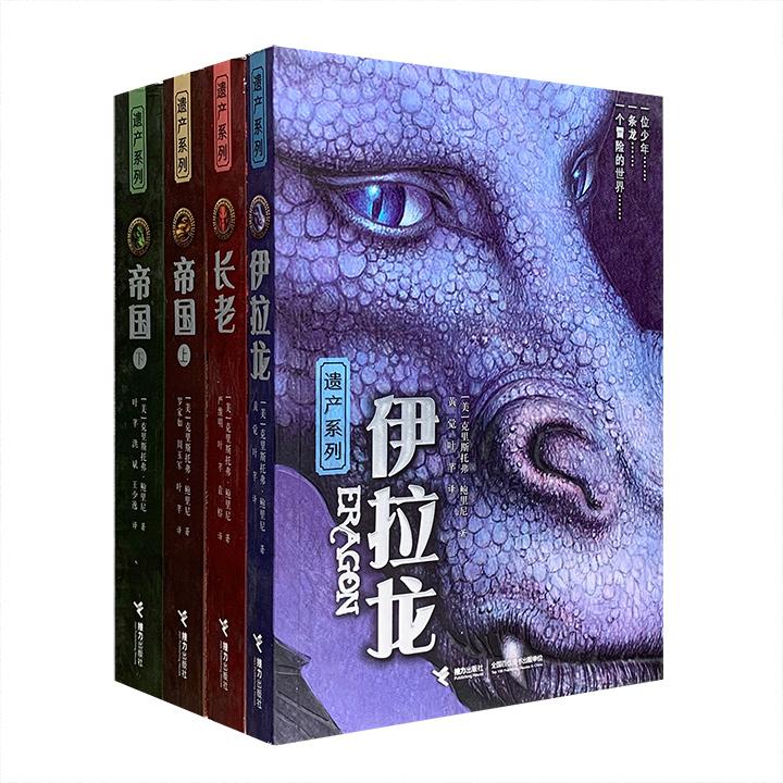 """奇幻冒险大片「龙骑士」原著小说""""遗产三部曲""""——《伊拉龙》《长老》《帝国》,传奇畅销书作家克里斯托弗·鲍里尼的代表作,曾入选美国各大媒体年度十佳图书。"""