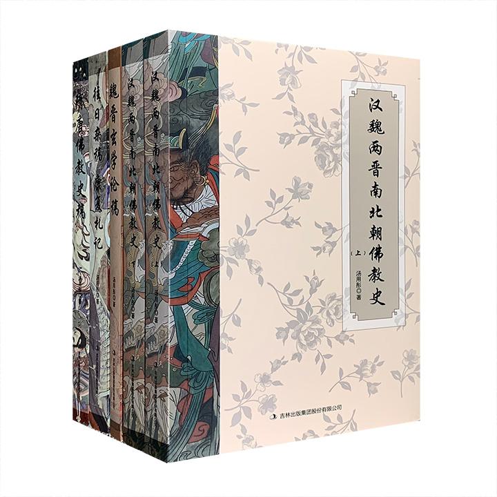 著名哲学史家、佛教史家汤用彤专著4种5册:《汉魏两晋南北朝佛教史》《魏晋玄学论稿》《隋唐佛教史稿》《往日杂稿 康复札记》,每一部都是一版再版的沈博绝丽之作。