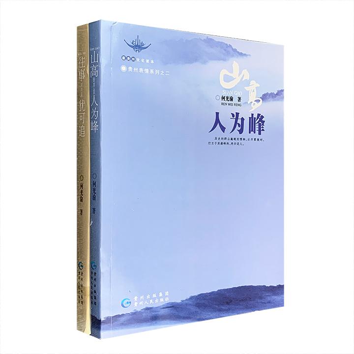 """""""贵州表情系列""""2册,荟萃著名文化学者何光渝学术性历史散文集,以创造贵州历史的少数大人物、多数小人物为观照中心,打捞人物微表情,回望地方大历史。"""