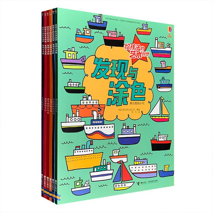 英国尤斯伯恩与接力出版社联合出品!风靡全世界的视觉益智游戏《给孩子的艺术创想·发现与涂色》全6册,180多个富有创意的情景,大8开本,超厚纸张,绿色环保印刷。