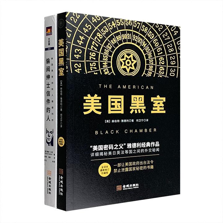 """""""美国密码之父""""赫伯特·雅德利相关作品2册:曾一度引起全世界轰动的《美国黑室》,以及世界谍报领域专家攥写的雅德利传记《偷阅绅士信件的人》。"""