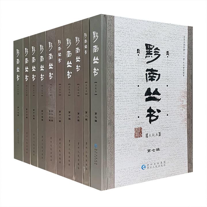 """市面稀见!《黔南丛书・点校本》第7-17辑共10册,16开精装,重达8公斤。""""黔南""""是历史上贵州的代称,《黔南丛书》是一套珍稀的历史古籍文献,收录了明清两代黔人和宦黔官吏、旅黔人士所著的大量著述和史料,涉及贵州各民族的风俗民情、各阶段的历史文化记述、个人诗词文章以及历史典籍的研究等等。本套""""点校本""""以1924年原版书为底本进行全面整理点校,规模宏大,内容丰富,极具参考研究价值。定价617元,现团购价168元包邮!"""