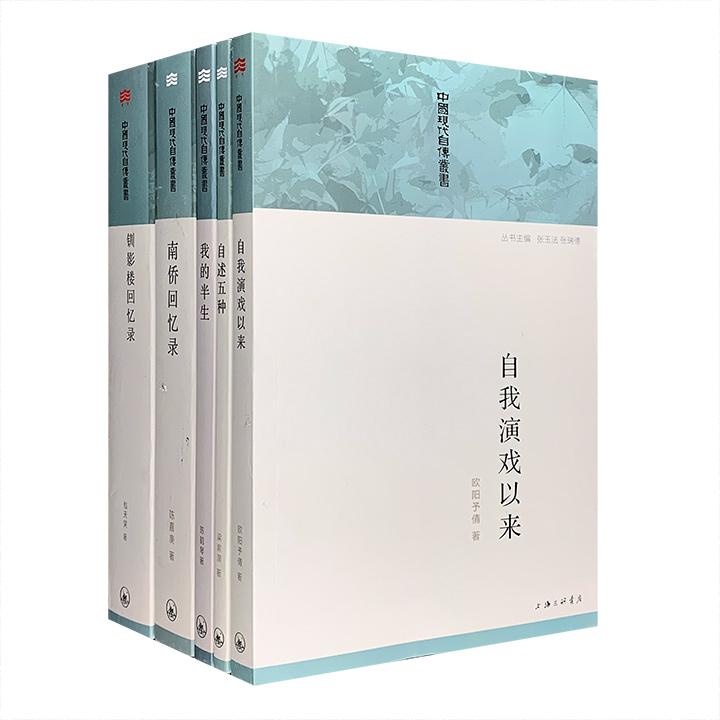 """上海三联书店出品""""中国现代自传丛书""""5册,荟萃梁漱溟、包天笑、欧阳予倩、陈鹤琴、陈嘉庚5位现代知名人士的自传或回忆录。它们的写作时间多在上个世纪前半期,一定程度上反映了当时的历史面貌、人文特色及语言习惯,极具史料价值。"""