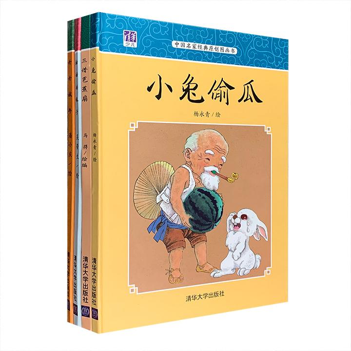 """""""中国名家经典原创图画书""""3册,16开精装,全彩图文,荟萃著名漫画家马得《三借芭蕉扇》,童书插画家吴带生《甜甜的桃子》,著名画家潘小庆《丹丹放牛》。"""